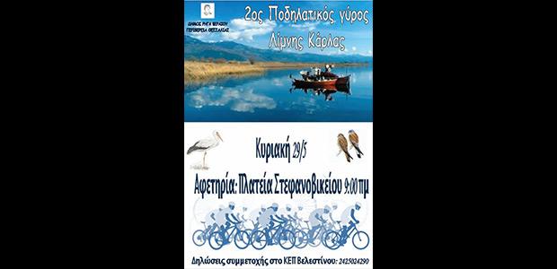 Ποδηλατικός γύρος της Λίμνης Κάρλας