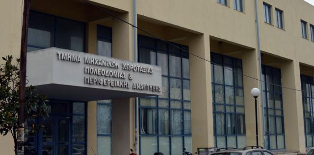 Μεταπτυχιακό για μηχανικούς από το Πανεπιστήμιο Θεσσαλίας