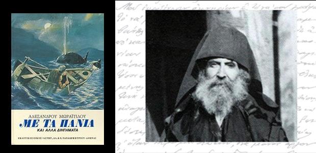 Γρηγόρης Καρταπάνης:Τα ναυάγια στο διήγημα του Αλ. Μωραϊτίδη (Μέρος Γ΄)