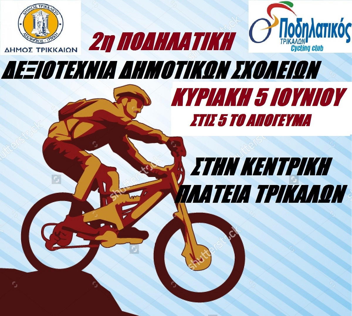 2η ποδηλατική δεξιοτεχνία δημοτικών σχολείων