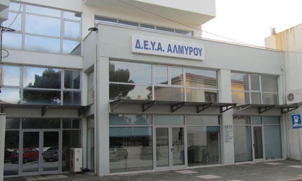 Τα νέα τιμολόγια ύδρευσης στο Δήμο Αλμυρού