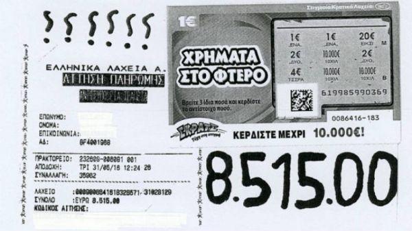 Δύο τυχεροί σε Αγιά και Λάρισα «έξυσαν» και κέρδισαν από 10.000 ευρώ