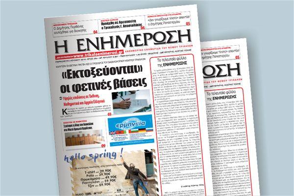 Κλείνει η εφημερίδα «Η Ενημέρωση» των Τρικάλων