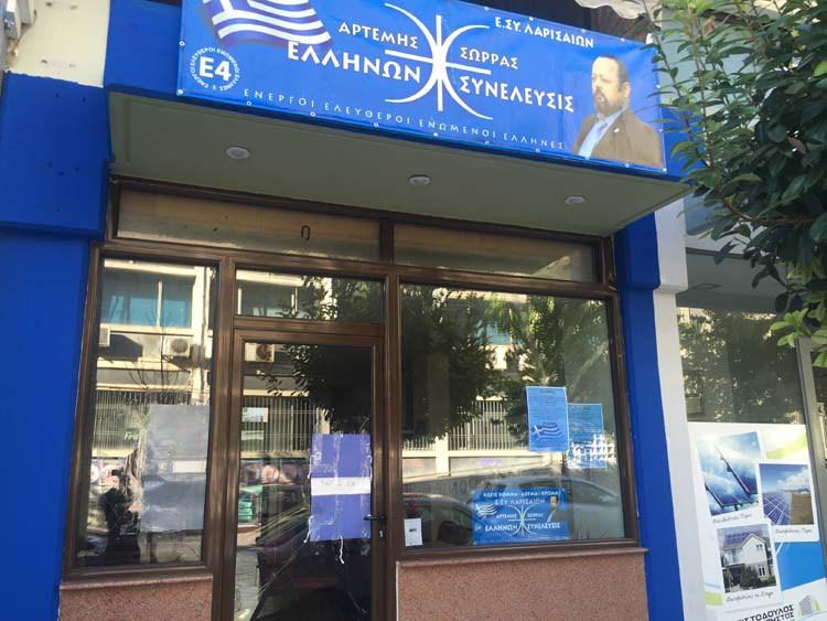 Διέρρηξαν τα γραφεία του Αρτέμη Σώρρα στη Λάρισα