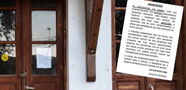 Ενοικιαστήριο σε παράνομα δημοτικά καταστήματα στο δήμο Νοτίου Πηλίου