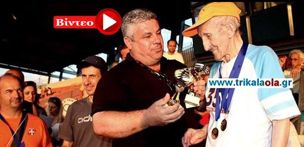 Αθλητής 101 ετών έτρεξε στο Πανελλήνιο πρωτάθλημα στα Τρίκαλα