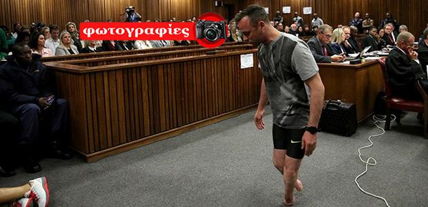 Πιστόριους: Τον ανάγκασαν να περπατήσει χωρίς προσθετικά άκρα