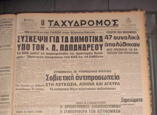 18 Ιουνίου 1986