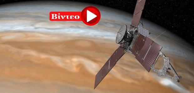 H Juno πλησιάζει στον Δία, μετά από ταξίδι πέντε χρόνων