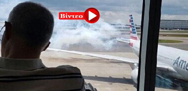 Εκκενώθηκε αεροσκάφος της American Airlines λόγω καπνού