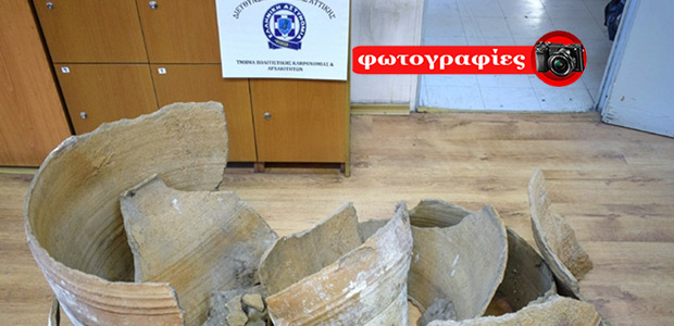 Νέο «χτύπημα» της ΕΛ.ΑΣ. για λαθρεμπορία αρχαίων αντικειμένων