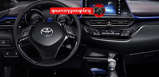 Εντυπωσιάζει το εσωτερικό του νέου crossover της Toyota