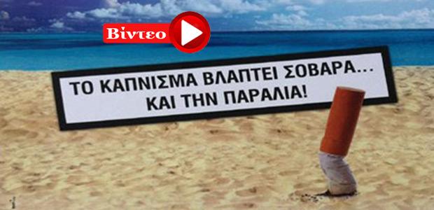 Το κάπνισμα βλάπτει σοβαρά & την παραλία. Τι κινδύνους κρύβουν τα αποτσίγαρα;