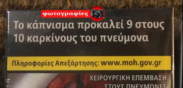 Ήρθαν στο Ηράκλειο τα πρώτα πακέτα τσιγάρων με τις σοκαριστικές φωτογραφίες