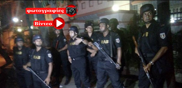 Μπαγκλαντές: Ένοπλοι κρατούν περίπου 20 ομήρους σε εστιατόριο της Ντάκα