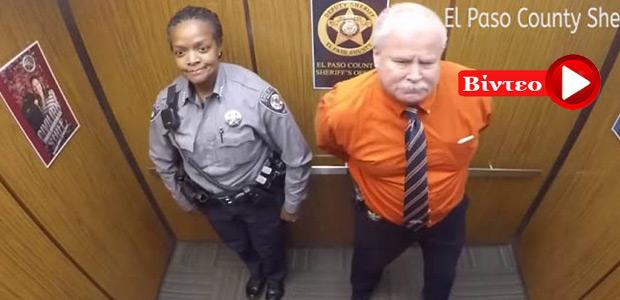 Αστυνομικός ξέχασε ότι υπήρχε κάμερα ασφαλείας στο ασανσέρ και ...