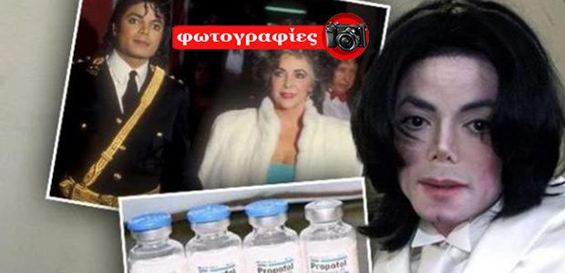 Τα μυστικά που έκρυβε το υπνοδωμάτιο του Μάικλ Τζάκσον