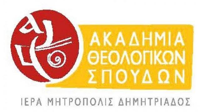 Συνεργάτης της Ακαδημίας Θεολογικών Σπουδών σε Διεθνές Συνέδριο