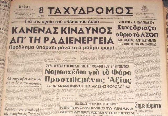 10 Ιουλίου 1986