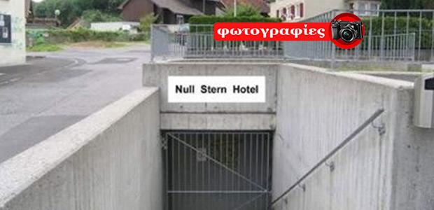 Ξενοδοχείο...0 αστέρων!