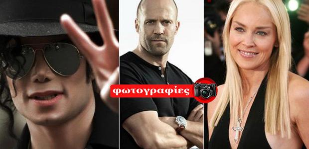 20+1 διάσημοι που γλίτωσαν από τζιχαντιστές και καταστροφές