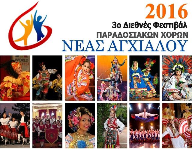 Διεθνές φεστιβάλ παραδοσιακών χορών στη Ν. Αγχίαλο