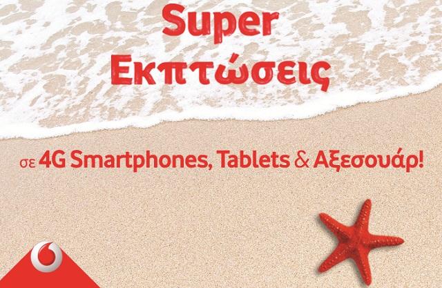 Vodafone: Super εκπτώσεις σε 4G Smartphones, Tablets & Αξεσουάρ