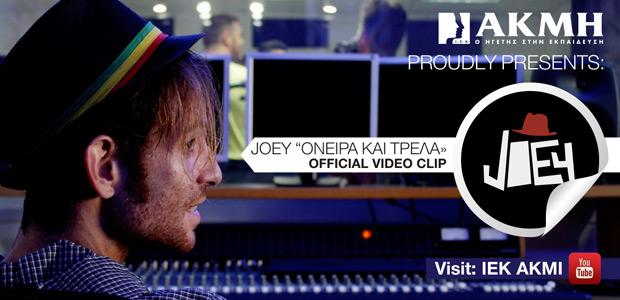 """ΙΕΚ ΑΚΜΗ proudly presents:JOEY """"ΌΝΕΙΡΑ & ΤΡΕΛΑ"""""""
