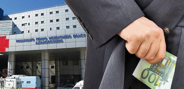 Στη λίστα με τις μίζες της De Puy και το Νοσοκομείο Βόλου