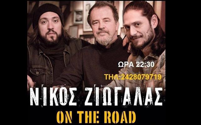 Συναυλία με τον Ν. Ζιώγαλα και τους On the road