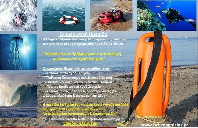 Ημερίδα ενημέρωσης για την αποφυγή κινδύνων στη θάλασσα