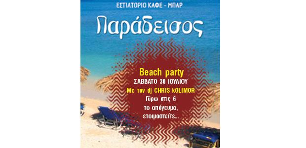 Βeach party στον «Παράδεισο»