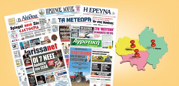 Τα πρωτοσέλιδα των Θεσσαλικών εφημερίδων