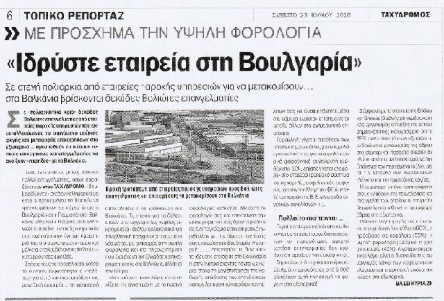 Ερευνα για τις εταιρείες που πιέζουν για μετακόμιση στη Βουλγαρία