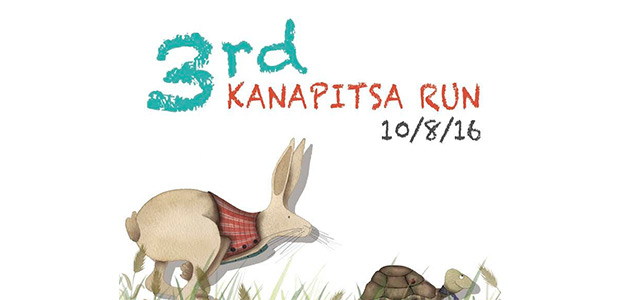 3rd Kanapitsa Run στην Σκιάθο