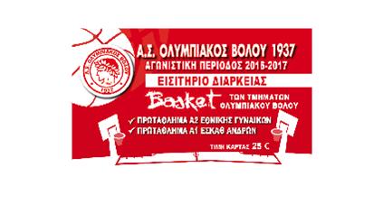 Στην κυκλοφορία τα εισιτήρια διαρκείας του τμήματος μπάσκετ του Ολυμπιακού Βόλου