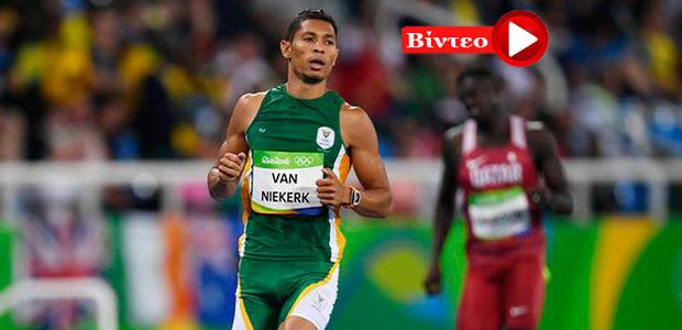 Χρυσό με παγκόσμιο ρεκόρ ο Γουέιντ φαν Νίεκερκ στα 400μ.