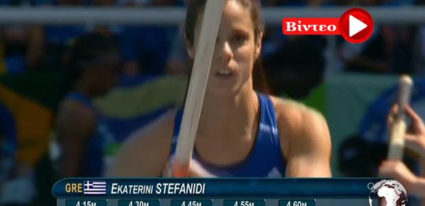 Στον τελικό του επί κοντώ η Κατερίνα Στεφανίδη