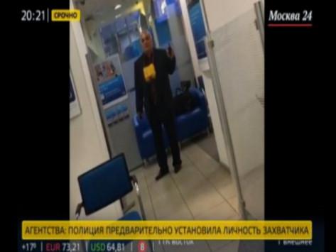 Συναγερμός στη Μόσχα. Άνδρας με εκρηκτικά κρατά ομήρους σε τράπεζα