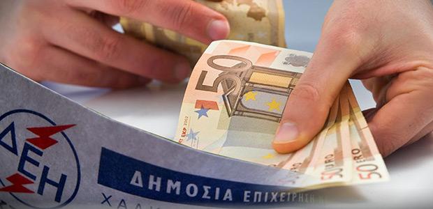 Πάνω από 4 στους 10 Λαρισαίους αδυνατούν να πληρώσουν το λογαριασμό στη ΔΕΗ