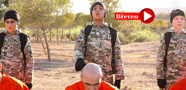 Παιδιά σκοτώνουν ομήρους στο Ισλαμικό Κράτος