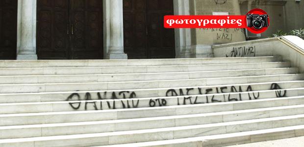 Αντιφασιστικά συνθήματα σε εκκλησία στην Κυψέλη
