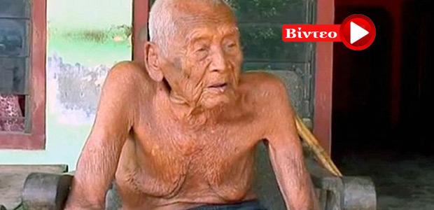 Έτοιμος να πεθάνει, εμφανίζεται ο γηραιότερος άνθρωπος στον κόσμο