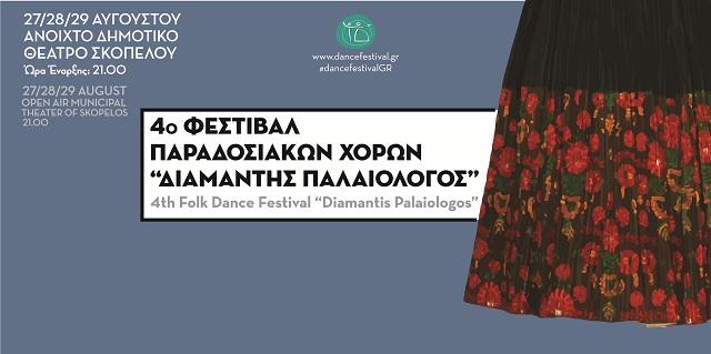 Περισσότεροι από 600 Ελληνες και ξένοι χορευτές στο φεστιβάλ παραδοσιακών χορών Σκοπέλου