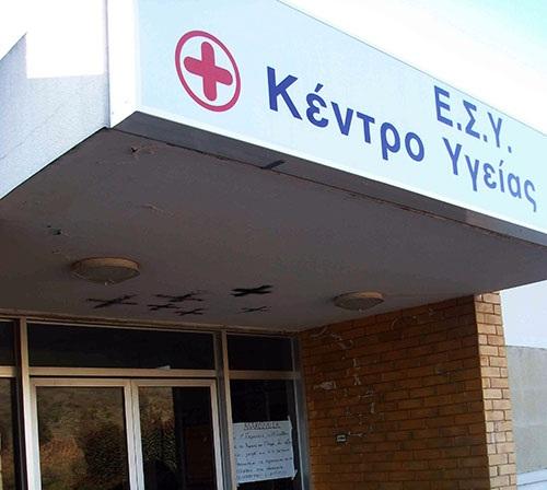 Ερανοι και δωρεές για τα Κέντρα Υγείας...