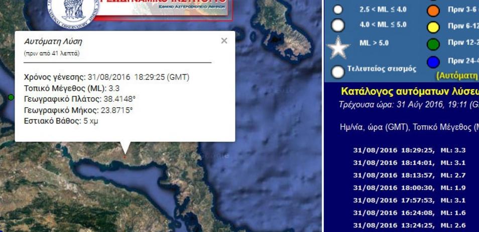 Σεισμός 3,3R στην Εύβοια