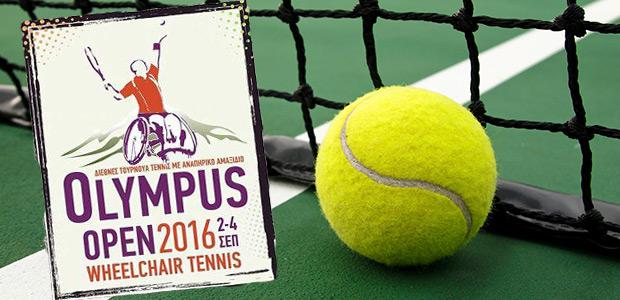 Διεθνές Τουρνουά Τένις «Olympus Open 2016» σε αναπηρικά αμαξίδια