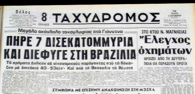 3  Σεπτεμβρίου 1986