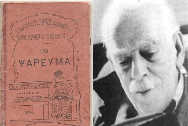 Γρηγόρης Καρταπάνης: Το ψάρευμα του Γ. Δροσίνη, ένα ενδιαφέρον βιβλίο γνώσεων του 1904
