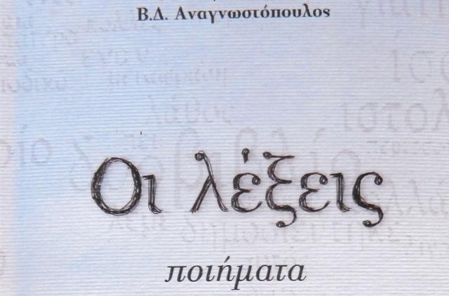 Η ποίηση των λέξεων και ο Β. Δ. Αναγνωστόπουλος